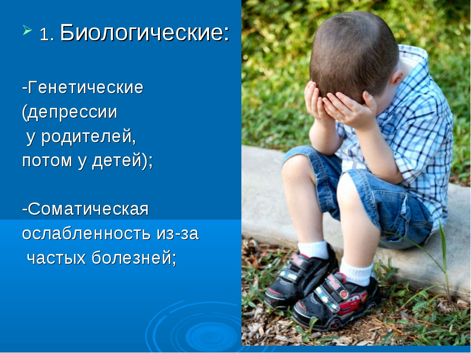 1. Биологические: -Генетические (депрессии у родителей, потом у детей); -Сома...