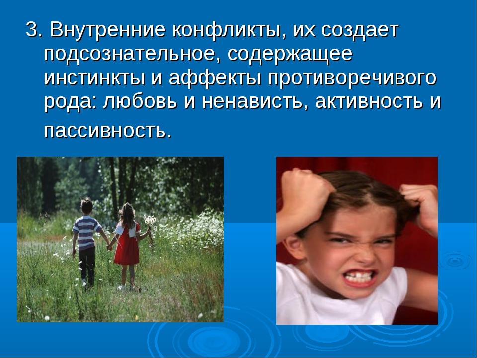3. Внутренние конфликты, их создает подсознательное, содержащее инстинкты и а...