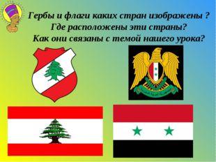 Гербы и флаги каких стран изображены ? Где расположены эти страны? Как они св