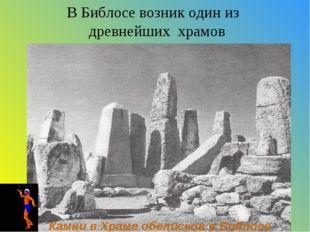 В Библосе возник один из древнейших храмов Камни в Храме обелисков в Библосе