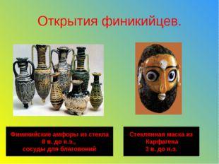 Открытия финикийцев. Финикийские амфоры из стекла 8 в. до н.э., сосуды для бл