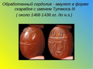 Обработанный сердолик - амулет вформе скарабея с именемТутмоса III ( около
