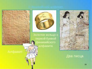 * Алфавит Два писца Золотое кольцо с первой буквой финикийского алфавита 5.Фи