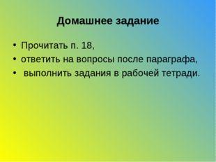 Домашнее задание Прочитать п. 18, ответить на вопросы после параграфа, выполн