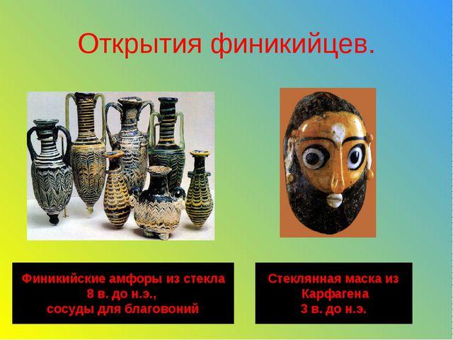 Открытия финикийцев. Финикийские амфоры из стекла 8 в. до н.э., сосуды для бл...