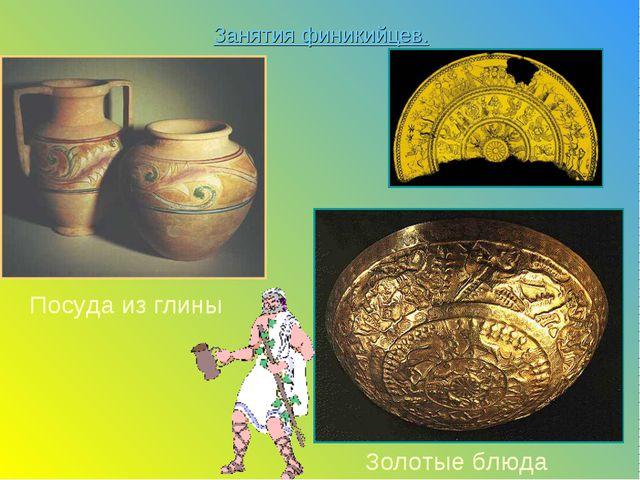 Золотые блюда Посуда из глины Занятия финикийцев.