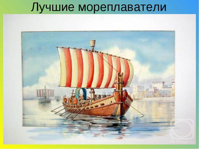 Лучшие мореплаватели и торговцы древности