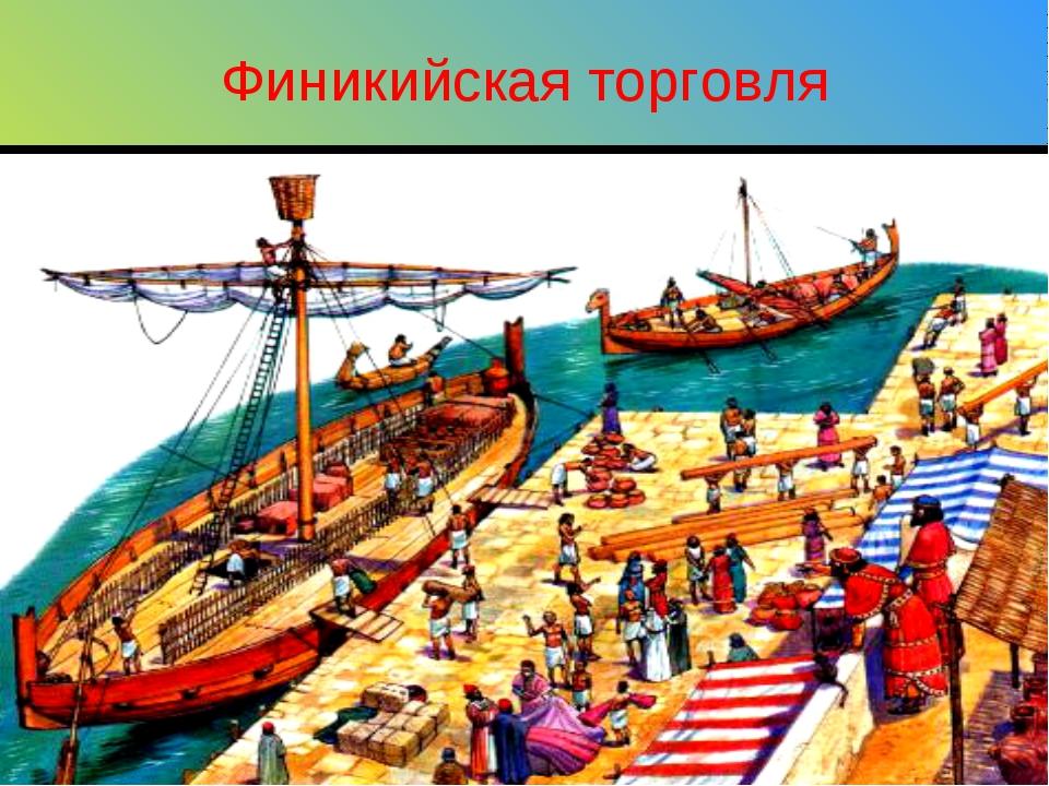 Финикийская торговля