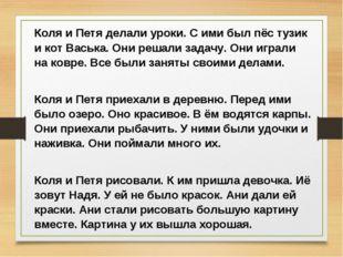 Коля и Петя делали уроки. С ими был пёс тузик и кот Васька. Они решали задачу
