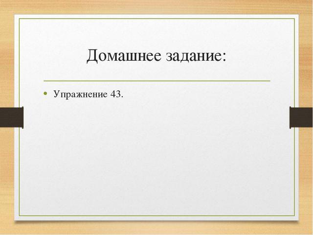 Домашнее задание: Упражнение 43.