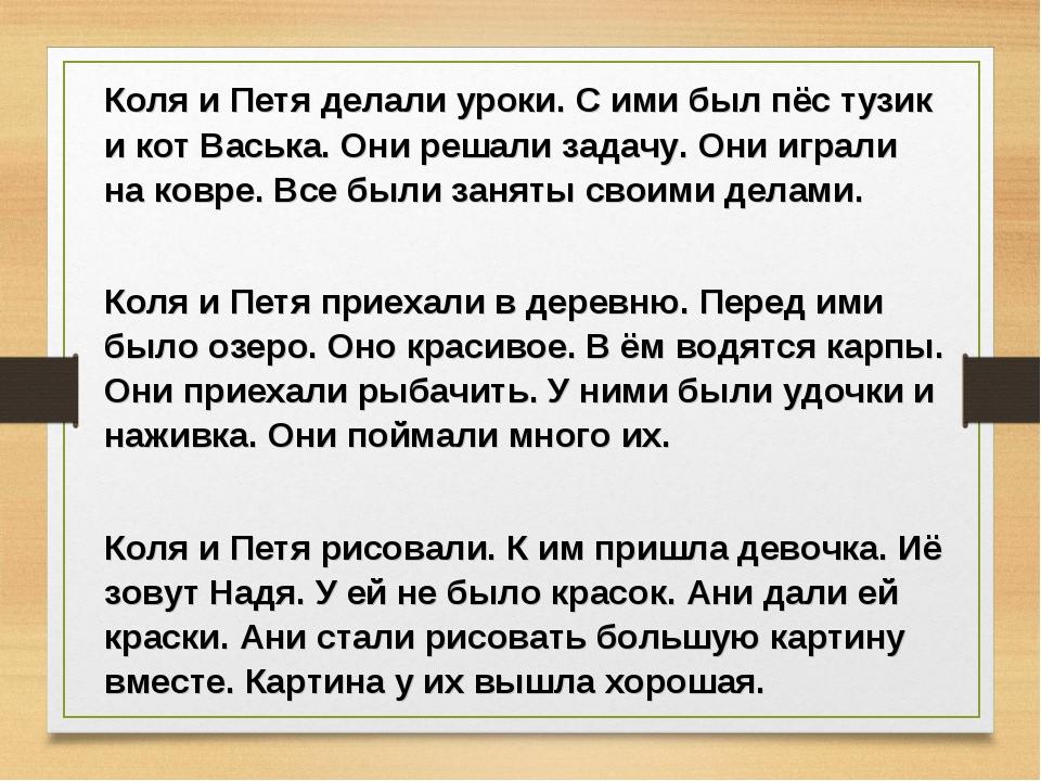 Коля и Петя делали уроки. С ими был пёс тузик и кот Васька. Они решали задачу...