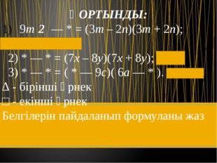 ҚОРТЫНДЫ: 9m 2 — * = (3m– 2n)(3m+ 2n); ( мектебімізге ) 2) * — * = (7x– 8
