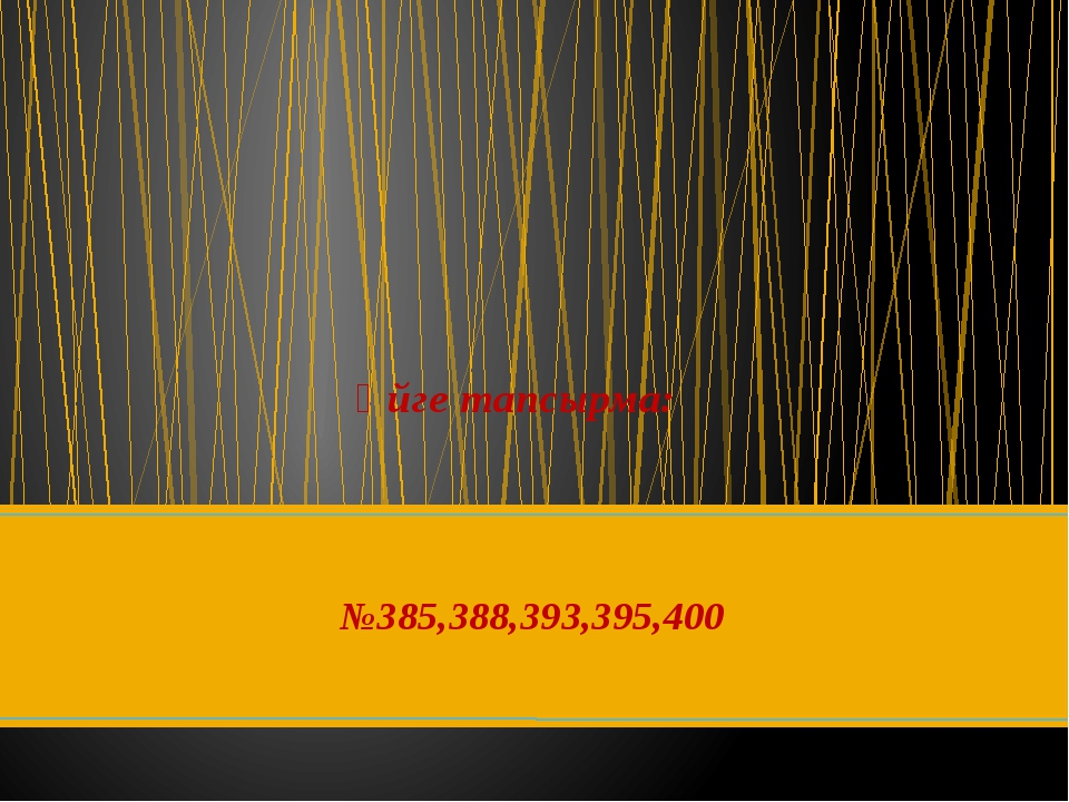 Үйге тапсырма: №385,388,393,395,400