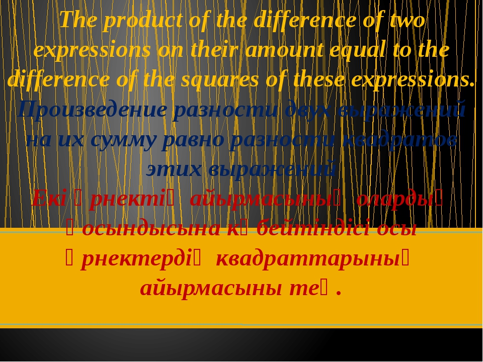 Тhe product of the difference of two expressions on their amount equal to the...