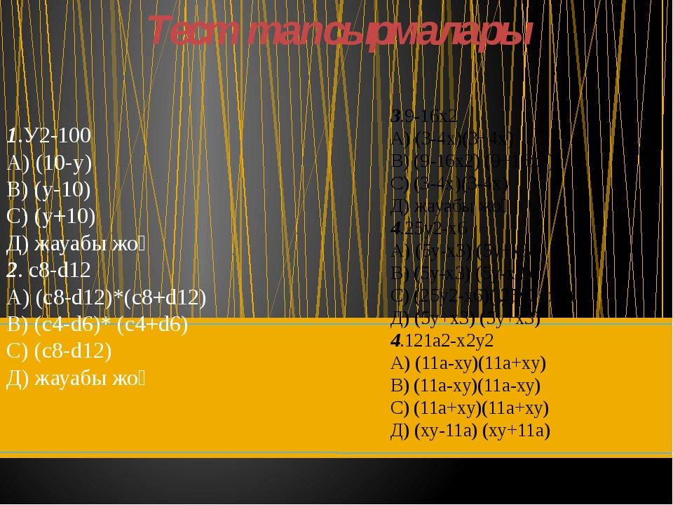 1.У2-100 А) (10-у) В) (у-10) С) (у+10) Д) жауабы жоқ 2. с8-d12 А) (с8-d12)*(...