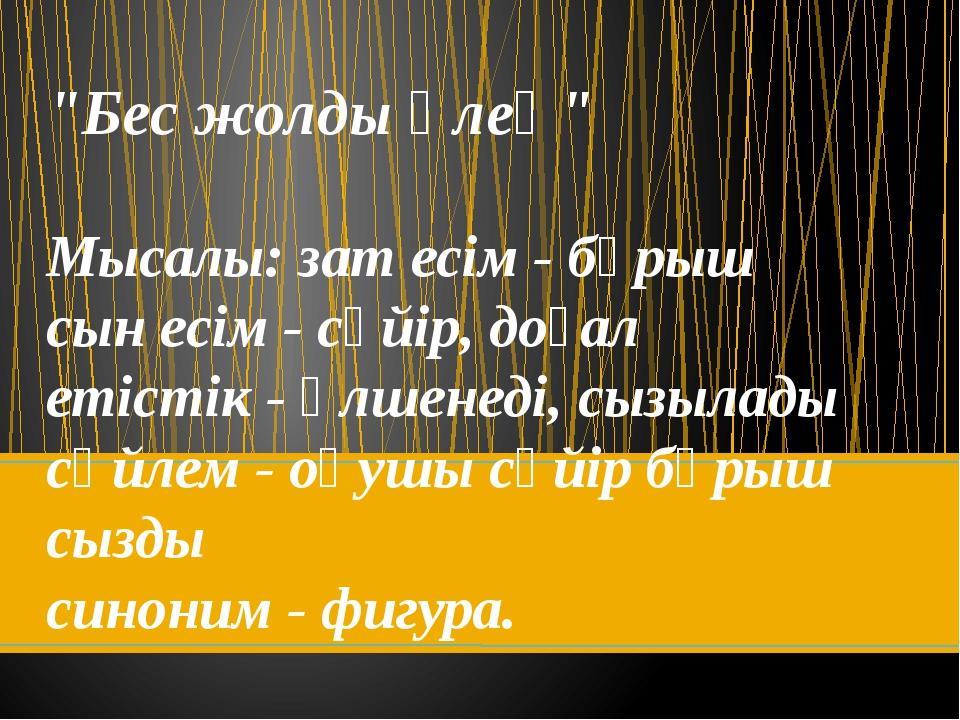 """""""Бес жолды өлең"""" Мысалы: зат есім - бұрыш сын есім - сүйір, доғал етістік - ө..."""