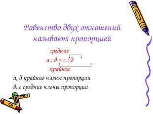 Равенство двух отношений называют пропорцией средние а : в = с : д крайние а,