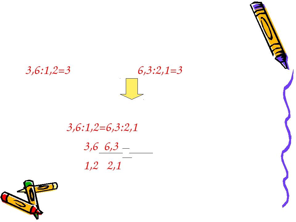 3,6:1,2=3 6,3:2,1=3 3,6:1,2=6,3:2,1 3,6 6,3 1,2 2,1