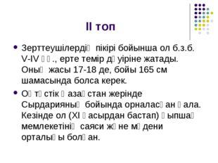 ІІ топ Зерттеушілердің пікірі бойынша ол б.з.б. V-IV ғғ., ерте темір дәуіріне