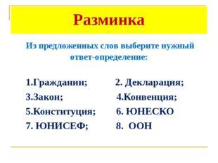 Разминка   Из предложенных слов выберите нужный ответ-определение:      1.Г