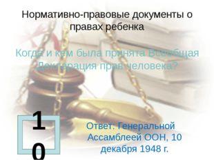 Нормативно-правовые документы о правах ребенка Когда и кем была принята Всео