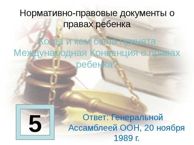 Нормативно-правовые документы о правах ребенка Когда и кем была принята Межд...