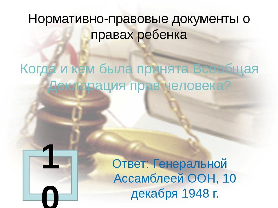 Нормативно-правовые документы о правах ребенка Когда и кем была принята Всео...