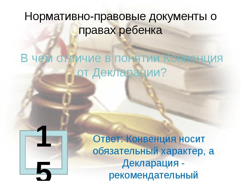 Нормативно-правовые документы о правах ребенка В чем отличие в понятии Конве...