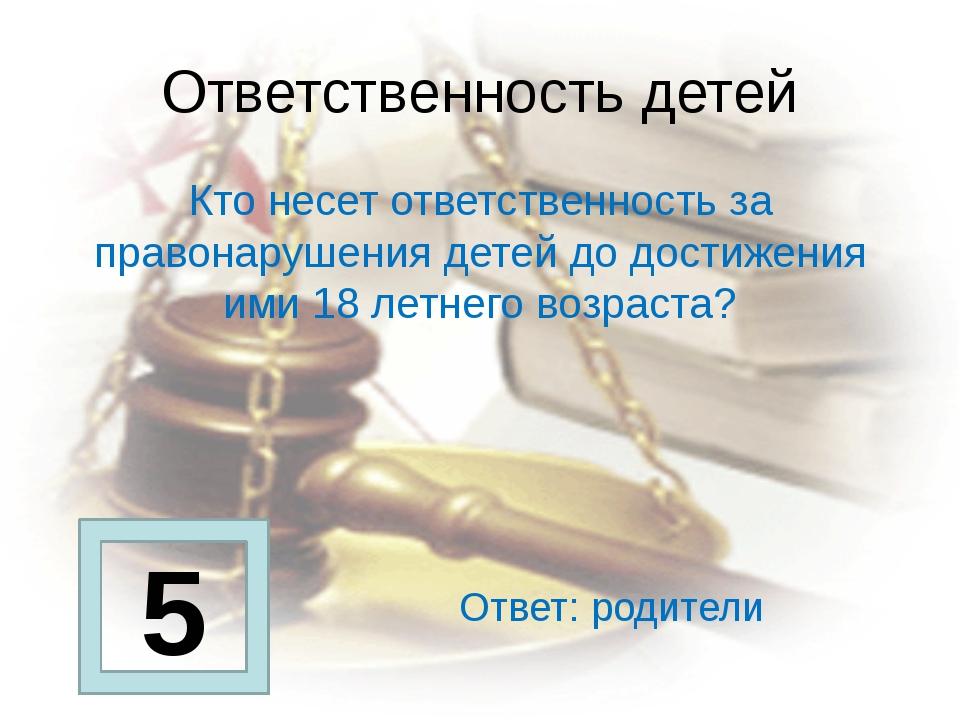 Ответственность детей  Кто несет ответственность за  правонарушения детей до...