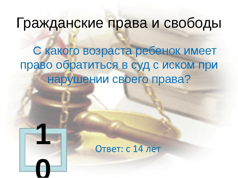 Гражданские права и свободы     С какого возраста ребенок имеет право обрати...
