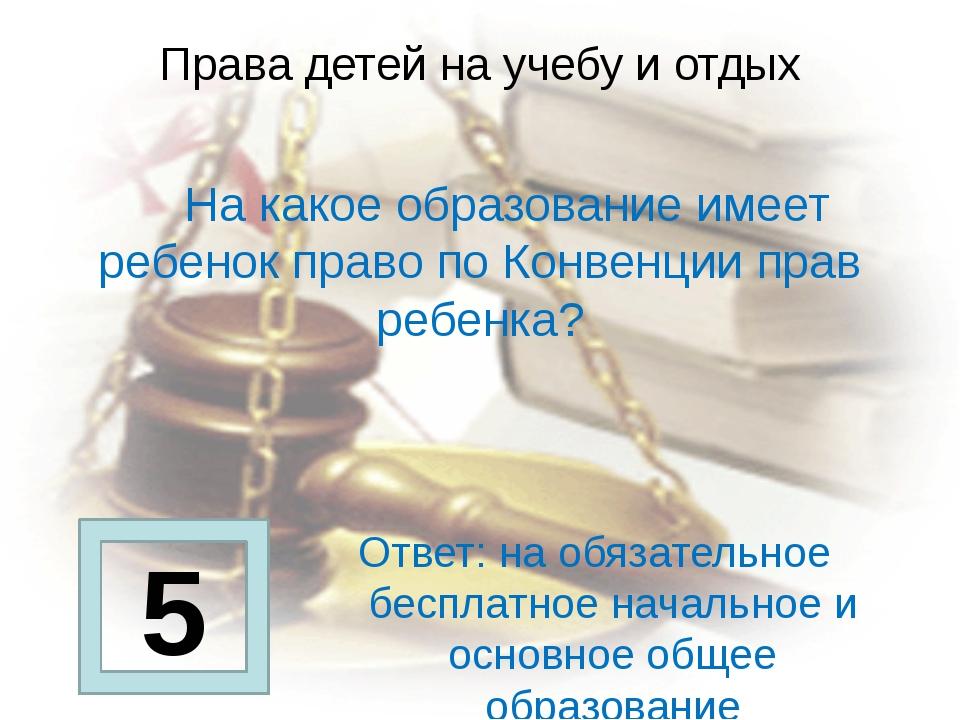Права детей на учебу и отдых      На какое образование имеет ребенок право п...