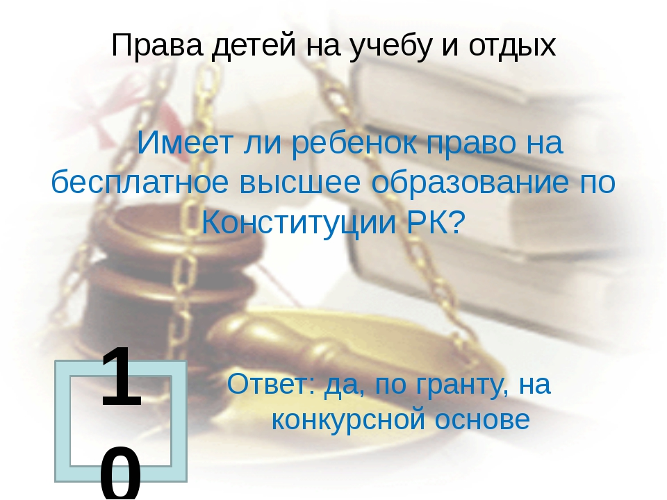 Права детей на учебу и отдых      Имеет ли ребенок право на бесплатное высше...