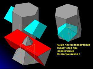 Какие линии пересечения образуются при пересечении Многогранников ?