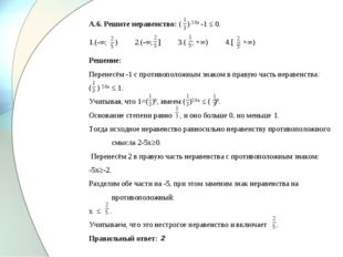 А.6. Решите неравенство: ( ) 2-5x -1 ≤ 0. 1.(-∞; ) 2.(-∞; ] 3.( ; +∞) 4.[ ; +