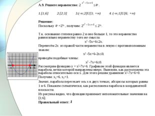А.9. Решите неравенство: 2 ≤4х . 1.[1;6] 2.[2;3] 3.(-∞;2]U[3; +∞) 4. (-∞;1]U[