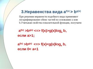 3.Неравенства вида аf(x) > bg(x) При решении неравенств подобного вида примен