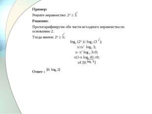 Пример: Решите неравенство: 2x ≥ 3. Решение: Прологарифмируем обе части исход