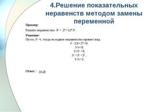 4.Решение показательных неравенств методом замены переменной Пример: Решите н