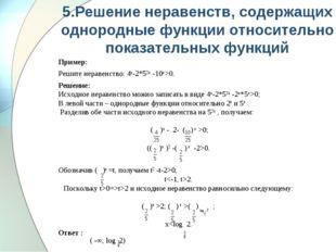 5.Решение неравенств, содержащих однородные функции относительно показательны