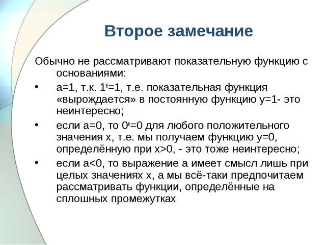 Второе замечание Обычно не рассматривают показательную функцию с основаниями:...