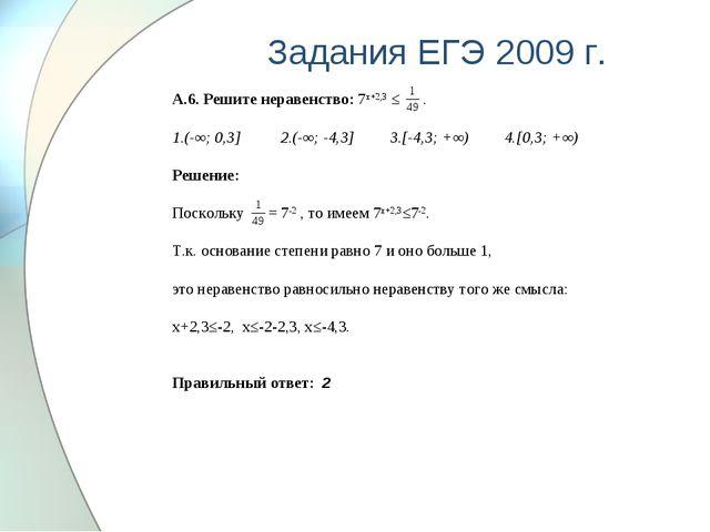 Задания ЕГЭ 2009 г. А.6. Решите неравенство: 7х+2,3 ≤ . 1.(-∞; 0,3] 2.(-∞; -...