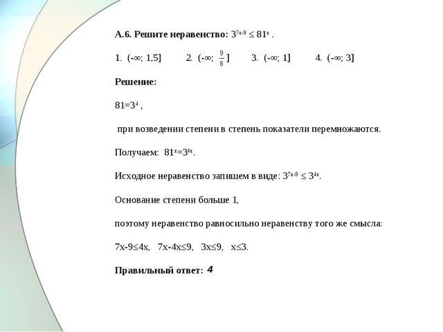 А.6. Решите неравенство: 37х-9 ≤ 81х . 1. (-∞; 1,5] 2. (-∞; ] 3. (-∞; 1] 4. (...