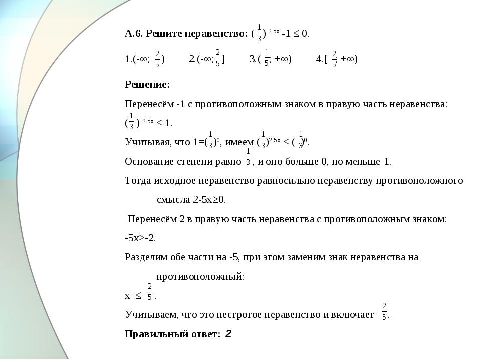 А.6. Решите неравенство: ( ) 2-5x -1 ≤ 0. 1.(-∞; ) 2.(-∞; ] 3.( ; +∞) 4.[ ; +...