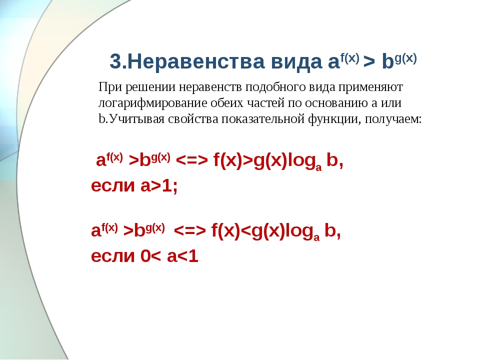 3.Неравенства вида аf(x) > bg(x) При решении неравенств подобного вида примен...