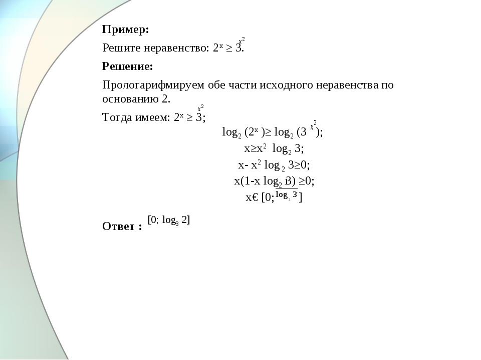 Пример: Решите неравенство: 2x ≥ 3. Решение: Прологарифмируем обе части исход...