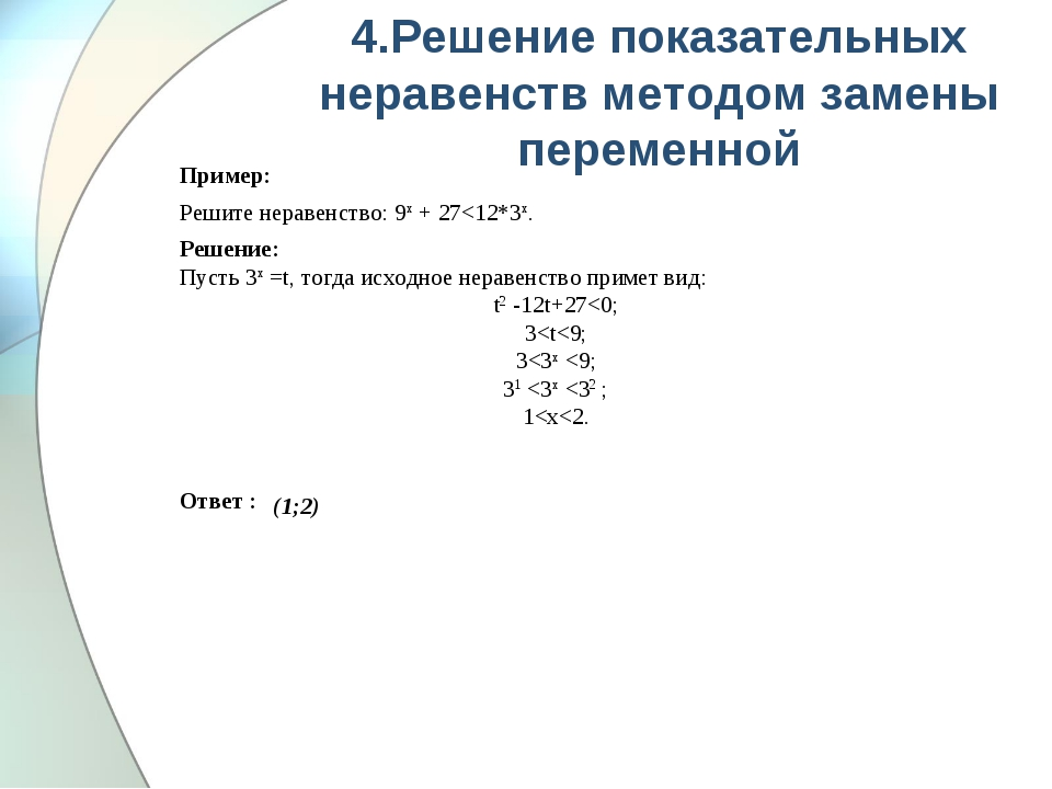 4.Решение показательных неравенств методом замены переменной Пример: Решите н...