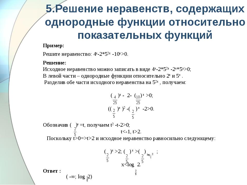 5.Решение неравенств, содержащих однородные функции относительно показательны...