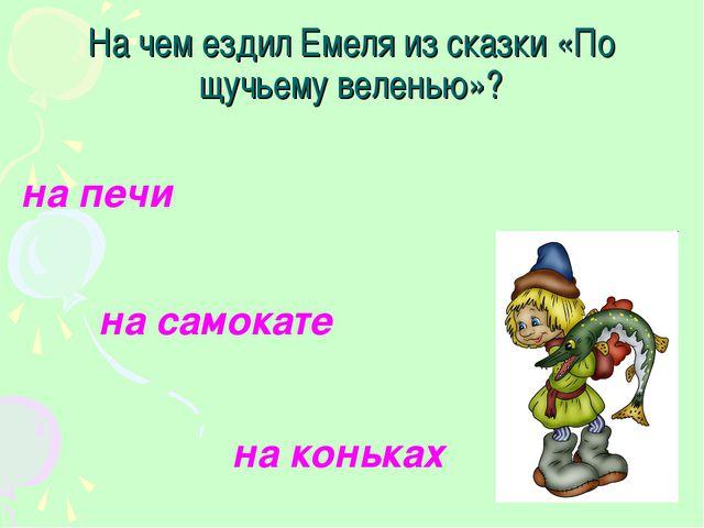 На чем ездил Емеля из сказки «По щучьему веленью»? на печи на самокате на кон...
