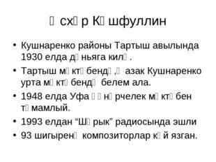 Әсхәр Кәшфуллин Кушнаренко районы Тартыш авылында 1930 елда дөньяга килә. Тар