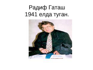 Радиф Гаташ 1941 елда туган.